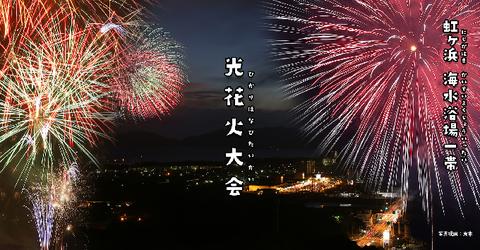 光花火大会2017