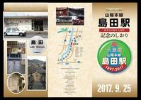 JR島田駅記念しおり表