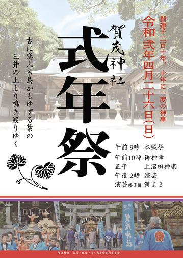 ポスターA4_fc賀茂神社式年祭blHD