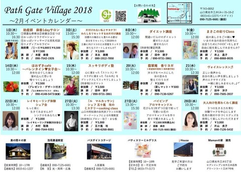 pathgatevillage20182月開催