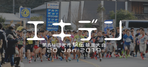 光市駅伝競走大会2019HDam