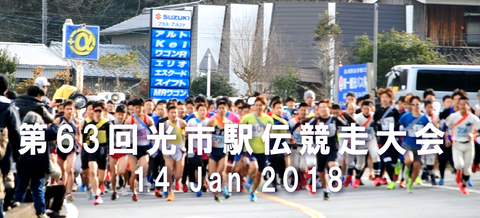 HD光市駅伝競走大会2018