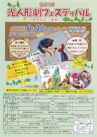 光人形劇フェスタ2019fy