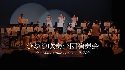 ひかり吹奏楽団演奏会2019HD