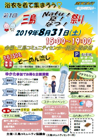 三島夏祭り2019ps