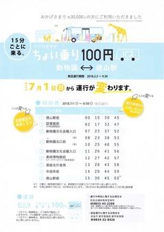 Shunan_choinori_0001