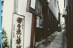 柳井白壁の町_きじや小路0099