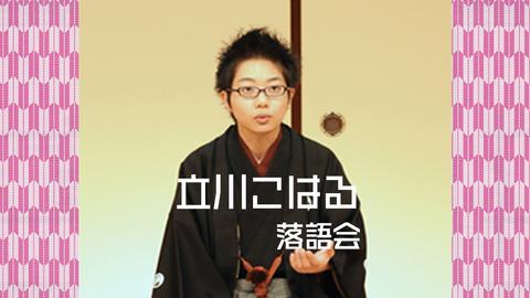 立川こはる落語会HD