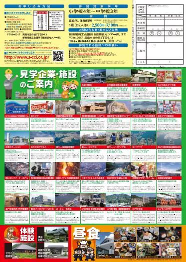 19産業観光ツアー_bk