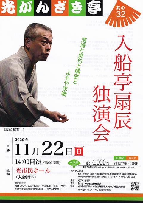がんざき亭32-1MB