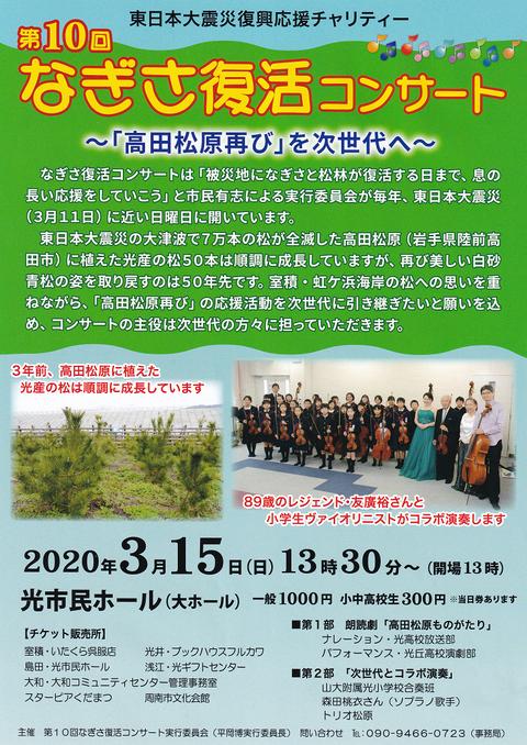 なぎさ復活コンサート2020