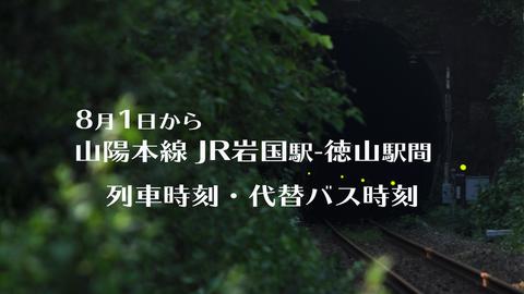 8月1日山陽本線代替バス列車時刻表