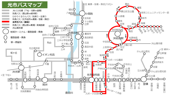 hikari_光市営バス(循環)路線