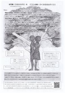 □○ル葉桜bk