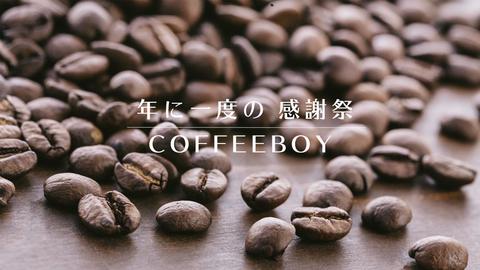 coffeeboy感謝祭2019