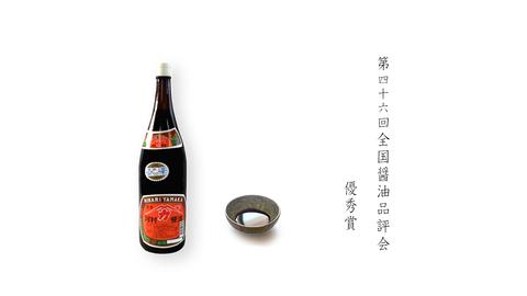 河村醤油_豪華醤油受賞_HD