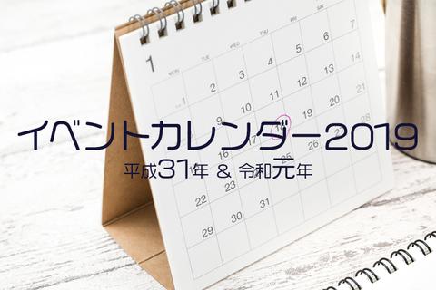 2019イベントカレンダー令和HD