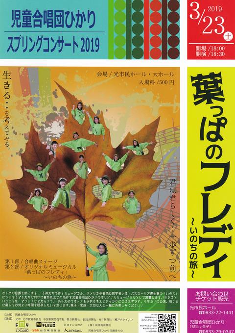 合唱団ひかりSPコンサート2019 - コピー