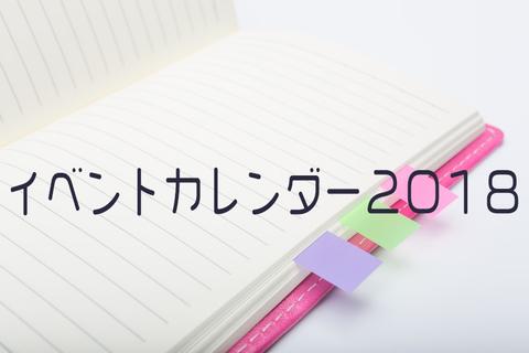 イベントカレンダーHDロゴ2018