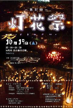 灯花祭HD2019fy