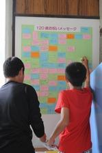 JR島田駅120お祝いメッセ