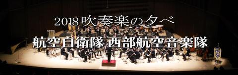JASDF音楽隊
