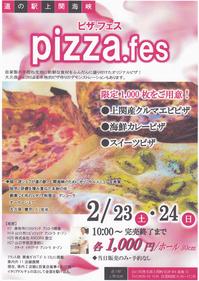 ピザフェス
