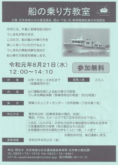 船の乗り方教室