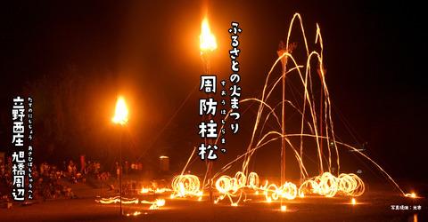08_hashiramatsu