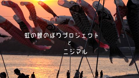 虹の鯉のぼりプロジェクト2019HD