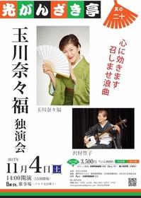 玉川奈々福独演会