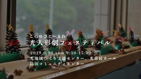 光人形劇フェスティバル2019HD