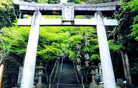 佐田八幡宮御式年祭_HD