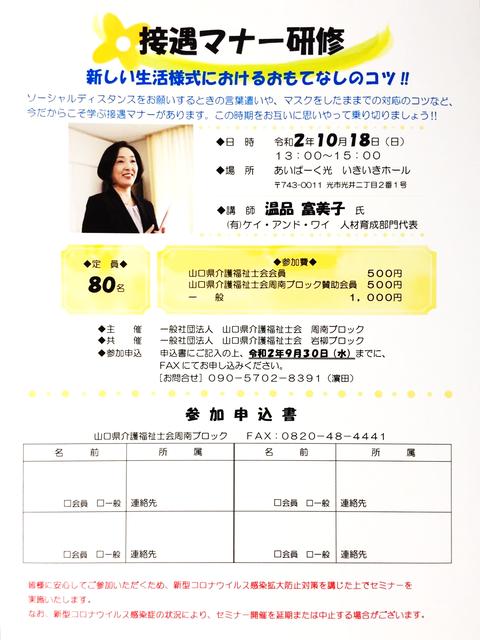 接遇マナー研修_山介2020年10月.JPG