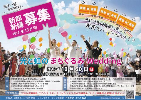 まちぐるみwedding2019