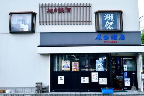 原田酒店店舗外観