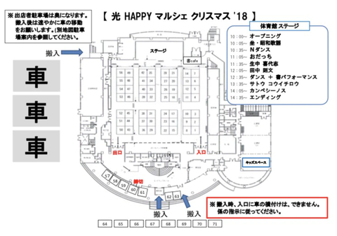 光HAPPYマルシェxmas2018bt_layout