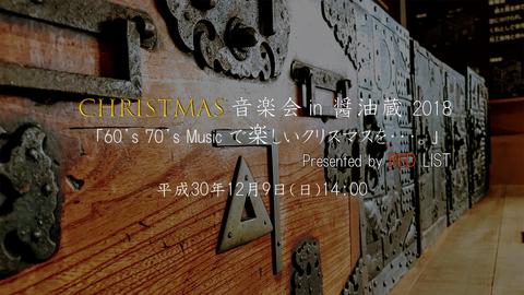 xmas音楽会in醤油蔵2018HD