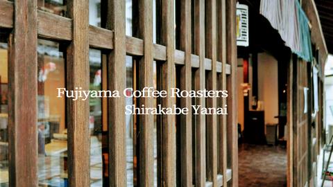 藤山コーヒーHD