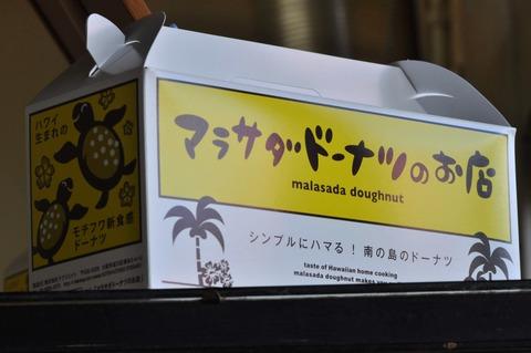 マサラダドーナツ-37