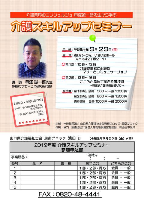 190531介護スキルアップセミナー(山口県介護福祉士会)