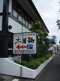 木曽路 谷原店 (4)