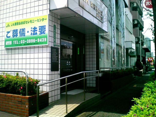 JA東京あおば 高松支店:練馬 光が丘通信