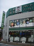 長太郎不動産光が丘駅前店
