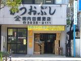 内田鰹節店