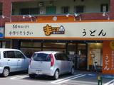 惣菜と50円おにぎり「まいど商店」