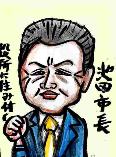 池田市長冨田ひろきIMG_9612 (1)
