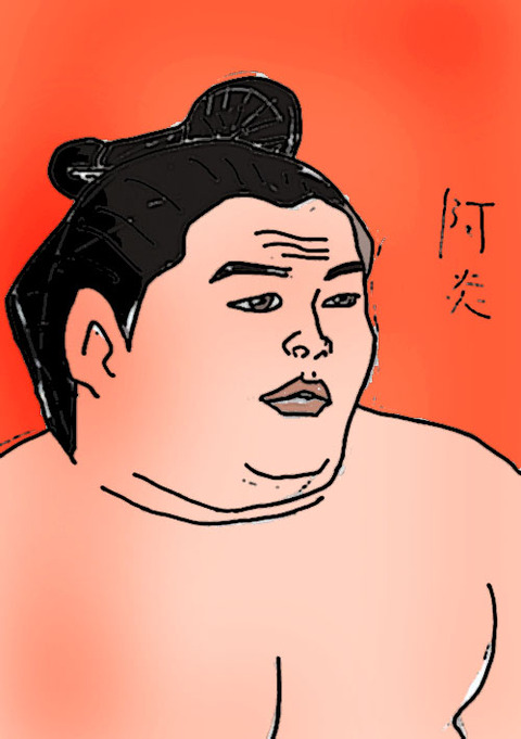 阿炎関IMG_20191118_0001