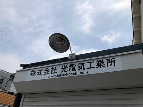 倉庫電気看板昼