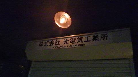 倉庫電気夜